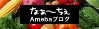 なぁ~ちぇAmebaブログ